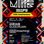 MITTE 10th Anniversary Flyer