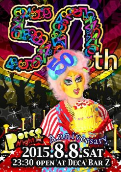 Porco Night vol.50 !! ★Special Anniversary★