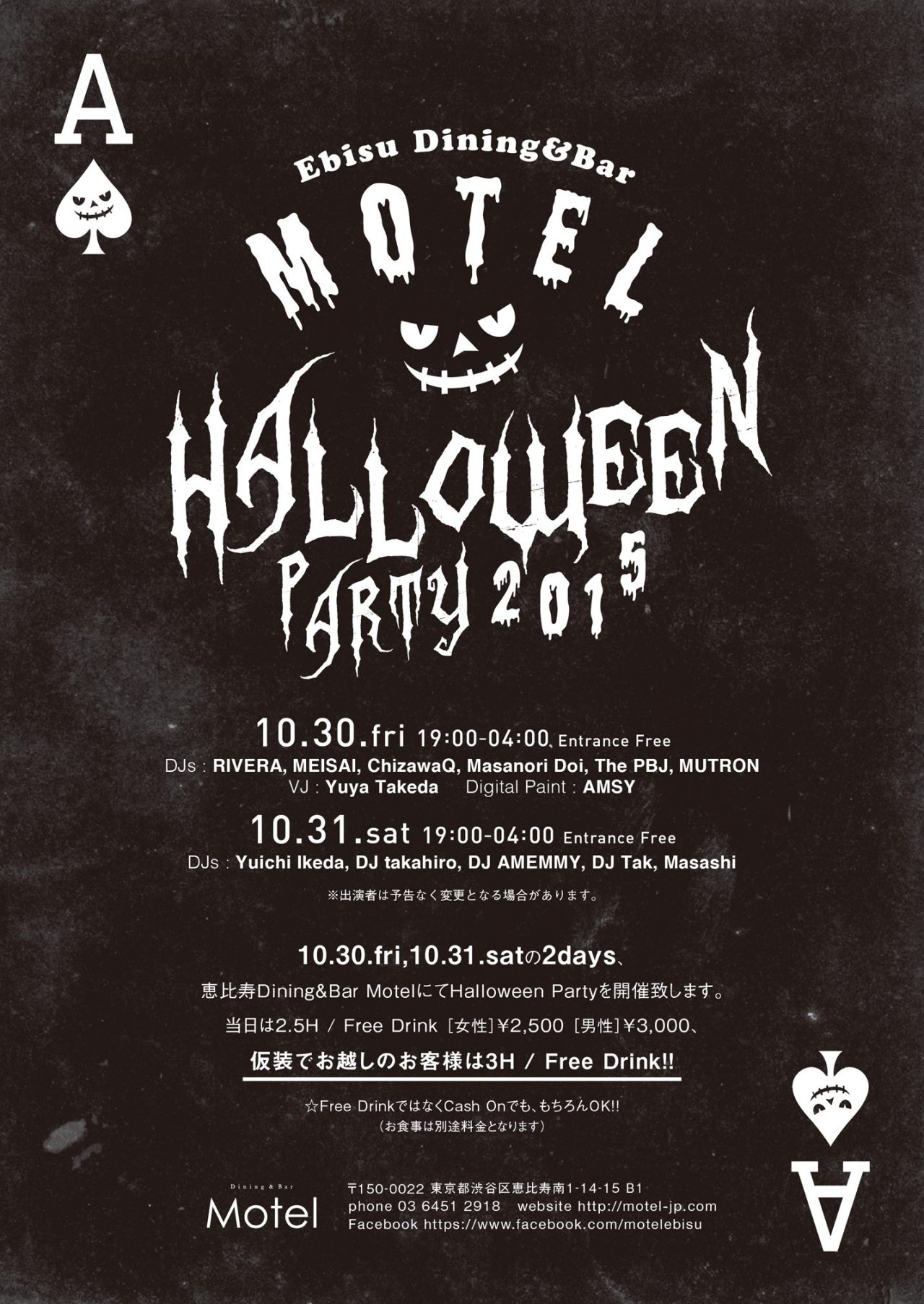 THE LAST FRIDAY – Motel Halloween Party 2015 –